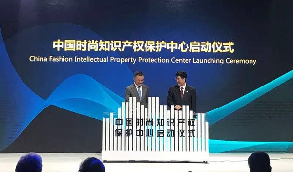 Unitalen Partner Invited For Speech At China Fashion Industry Ip Conference Unitalen Attorneys At Law